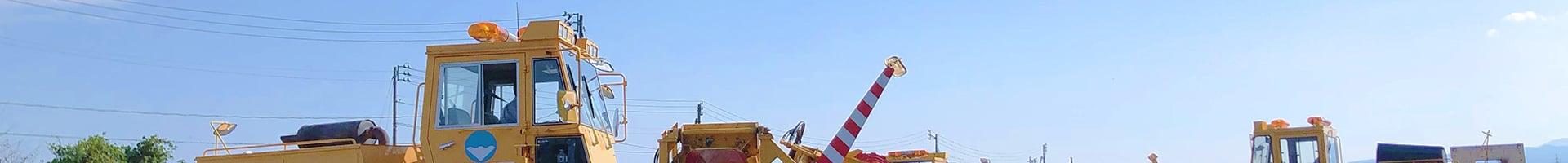 建機の車検・整備